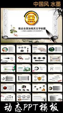 中国工商银行中国风水墨动态PPT