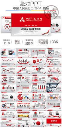 中国人民银行总结计划模板