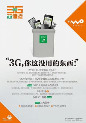 联通3G手机