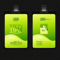 绿色动感简约工作证设计