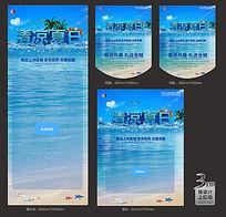 清凉夏日商场活动广告设计