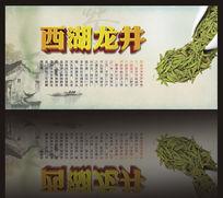 西湖龙井茶楼海报模板