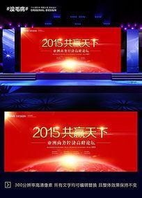 红色共赢天下会议展板背景