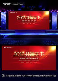 红色炫光政府会议展板背景