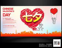时尚七夕情人节海报背景设计