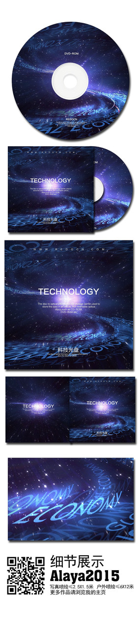 时尚星空科技光盘盘面模板