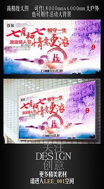 水彩墨七月初七情人节海报设计