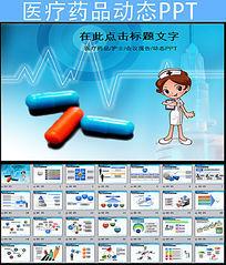 医药公司医院医药代表汇报PPT模板