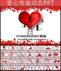 爱心传递温暖公益慈善PPT模板