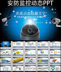 安防监控高新科技动态PPT模板