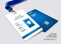 精品蓝色企业工作证设计