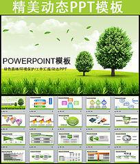 绿色森林保护环境环保林业绿化ppt模板