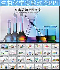 生物化学科学研究实验报告动态PPT模板