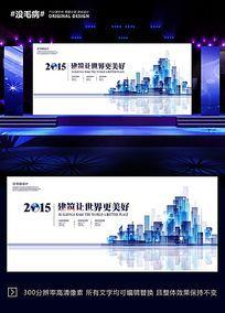时尚建筑会议展板背景设计