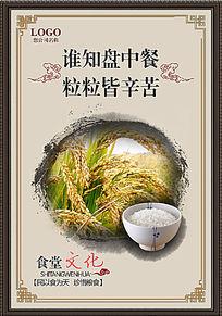 食堂文化标语节约粮食展板