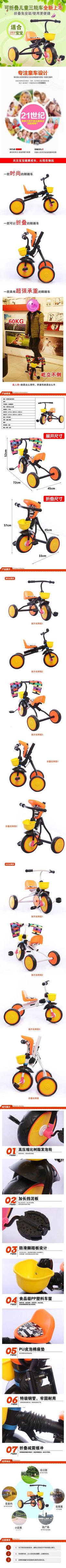 淘宝天猫儿童玩具车详情页设计