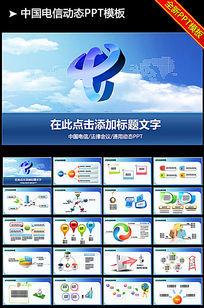 中国电信天翼4G宽带手机PPT模板