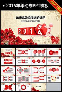 红色大气时尚2015新年工作计划PPT