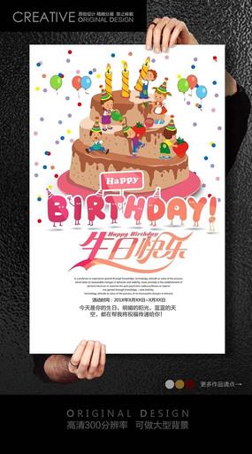 卡通儿童生日海报设计模板