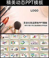 美容化妆品彩妆动态PPT模板