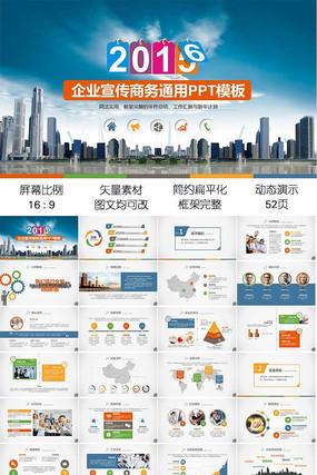 企业宣传公司介绍创业投资商务路演合作谈判工作总结PPT模板