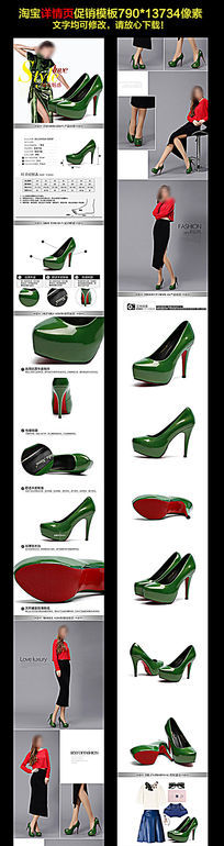淘宝女鞋详情细节描述图