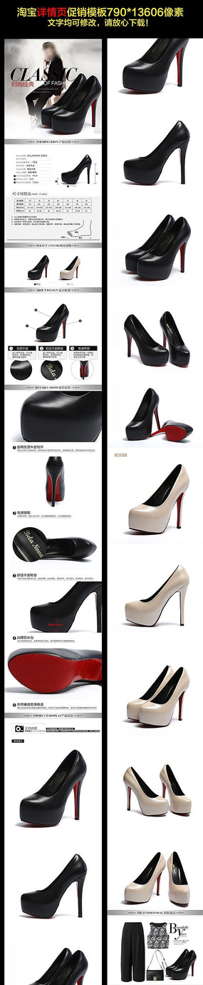 淘宝女鞋细节描述设计