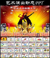 艺术音乐舞蹈乐队演出活力动态PPT模板