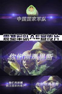 震撼八一建军节军队宣传片头ae模板