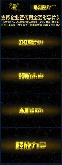 震撼企业宣传黄金变形字片头ae模板