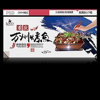 重庆万州烤鱼宣传海报设计
