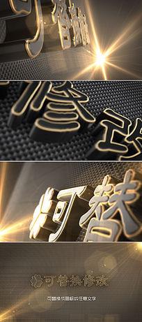 3D金属质感logo片头ae模板