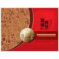 富贵满堂中式月饼礼盒设计