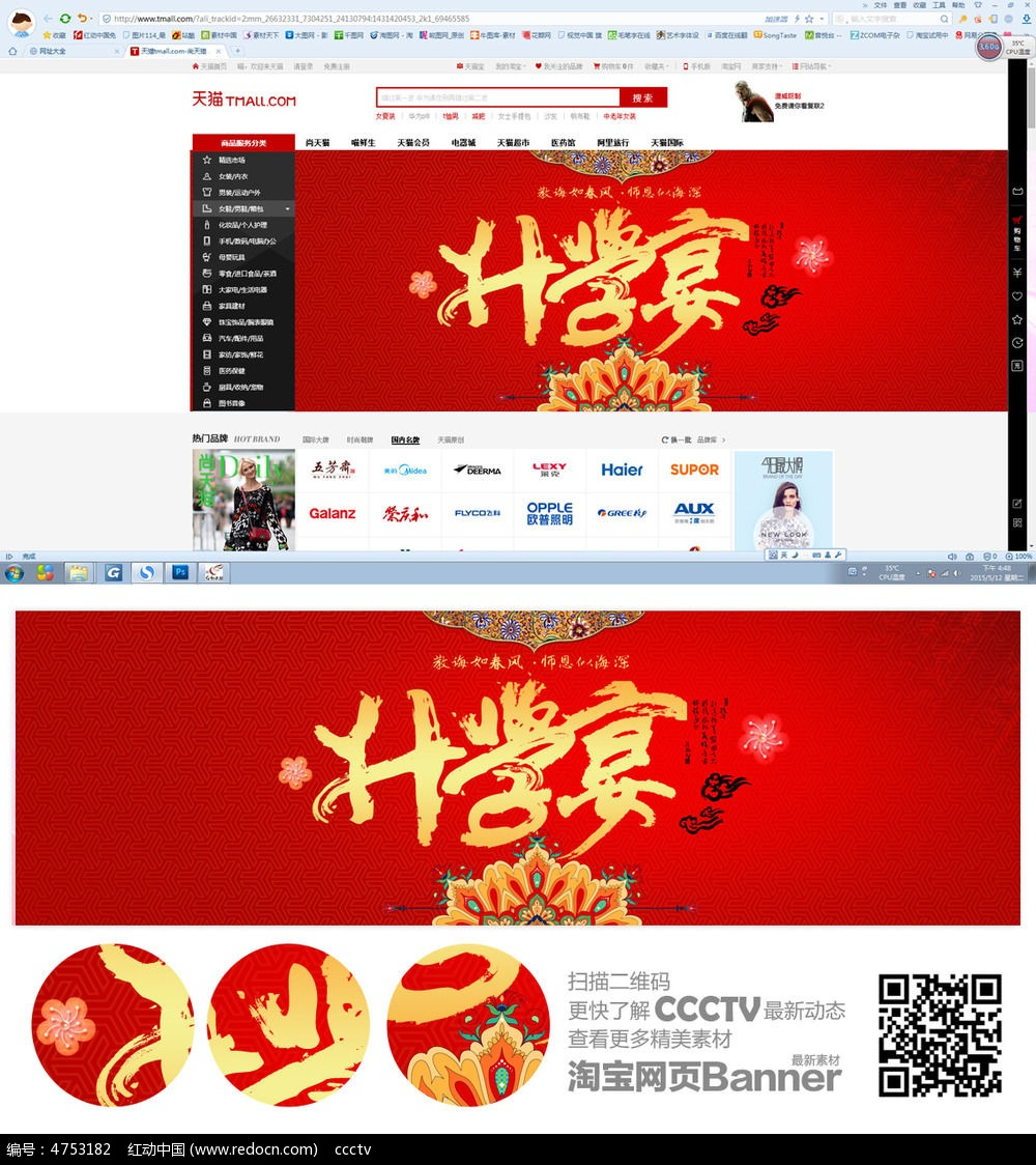 红色升学宴banner图片
