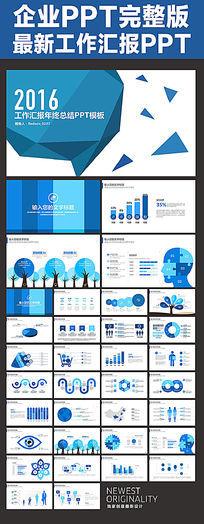 金融财务数据分析报告工作计划总结PPT