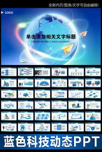 蓝色科技地球动态PPT背景图片