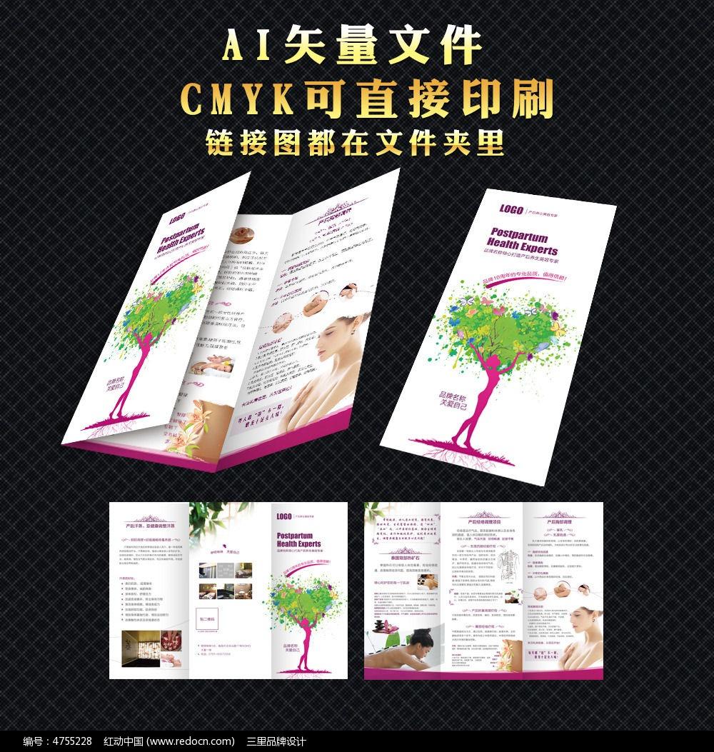 美容养生三折页设计图片