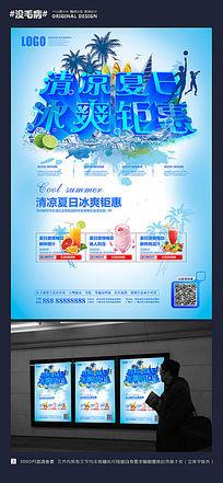 清凉夏日冰爽钜惠促销海报设计