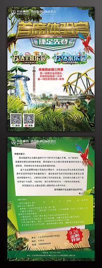 雨林主题乐园首席体验DM单页