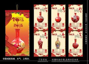 2016年富贵吉祥花瓶挂历设计