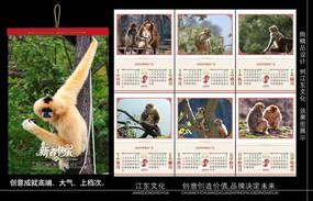 2016年猴年挂历模版