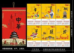2016年中国国粹挂历设计