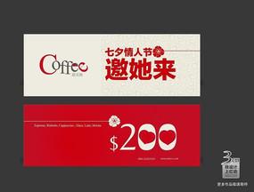 时尚七夕咖啡代金券模板