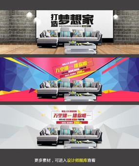 淘宝沙发首页宣传海报模板