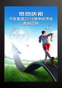 2015年中经济会增长互联海报