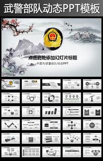 八一武警部队边防警卫武装警察中国风PPT