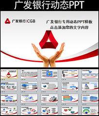 广发银行广东发展银行理财动态PPT模板
