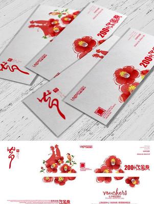 红色花朵七夕商场代金券设计