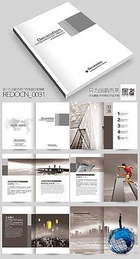 简约灰色房地产公司宣传册设计
