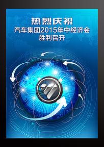 企业年中经济会科技之眼海报
